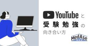 youtubeと受験勉強の向き合い方